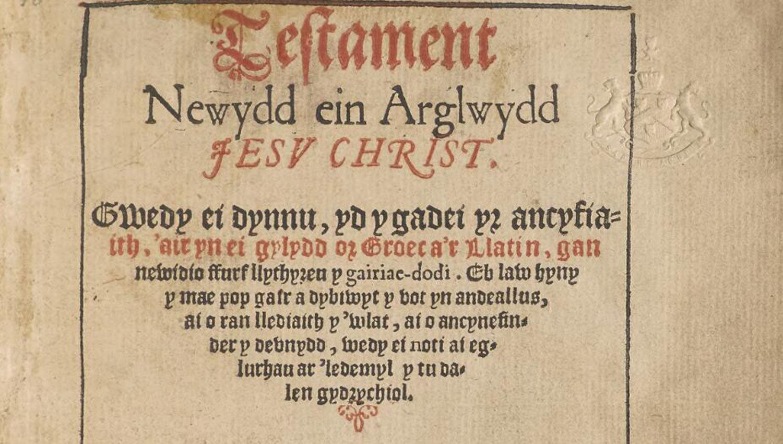 Testament Newydd, i r., 1657, William Salesbury, National Library of Wales, Public Domain Mark