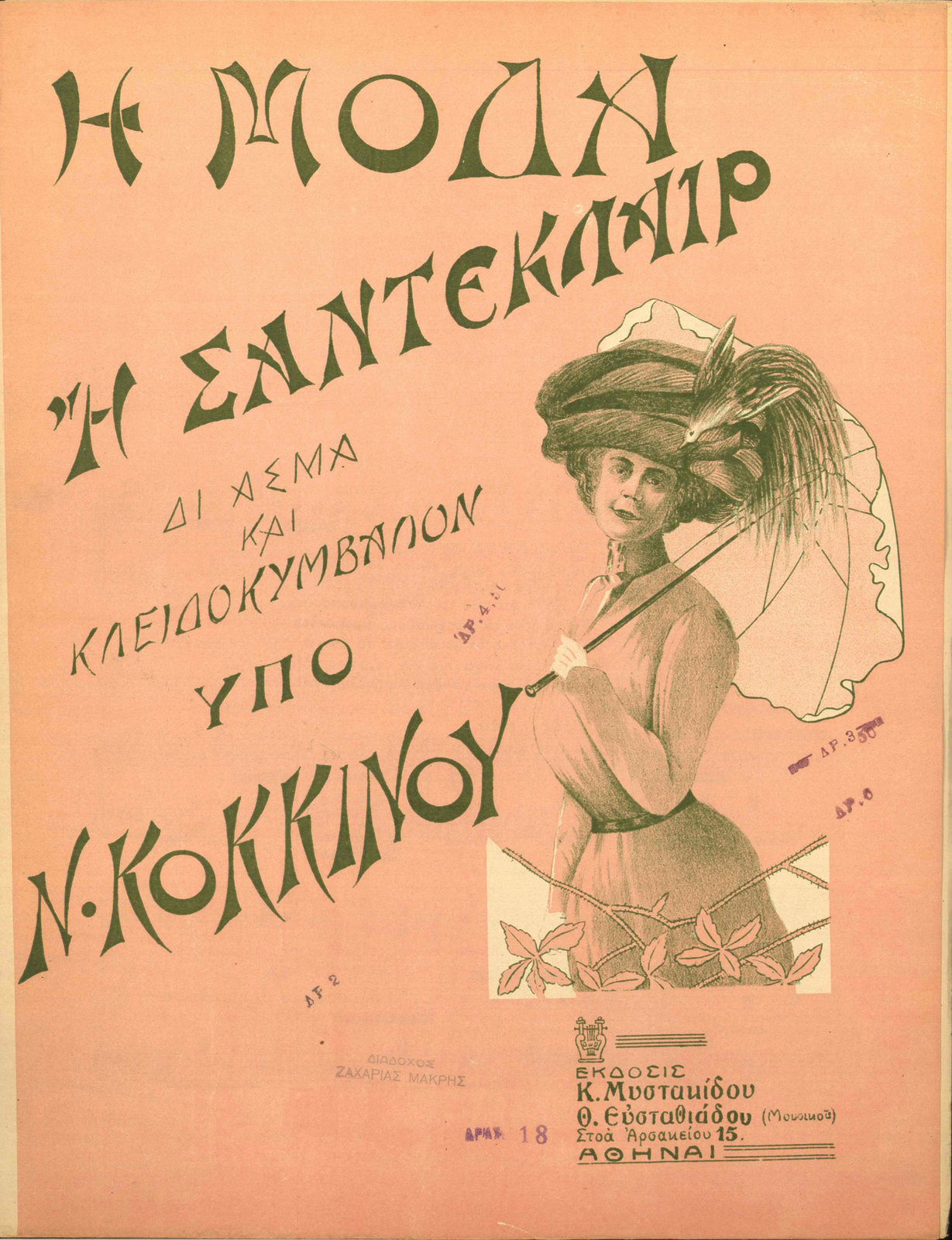 "[Moda/Fashion], Kokkinos, Nikolaos, Music Library of Greece ""Lilian Voudouri"" – Friends of Music Society, CC BY-NC"