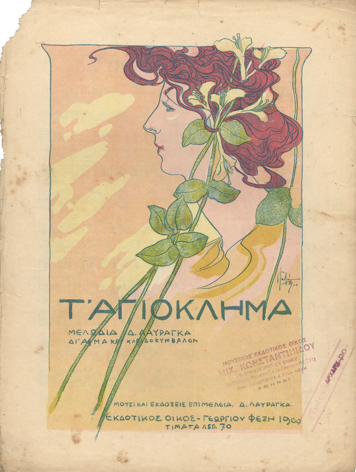 "[To agioklima/ Honeysuckle], Lavragas, Dionysios, Music Library of Greece ""Lilian Voudouri"" – Friends of Music Society, CC BY-NC"
