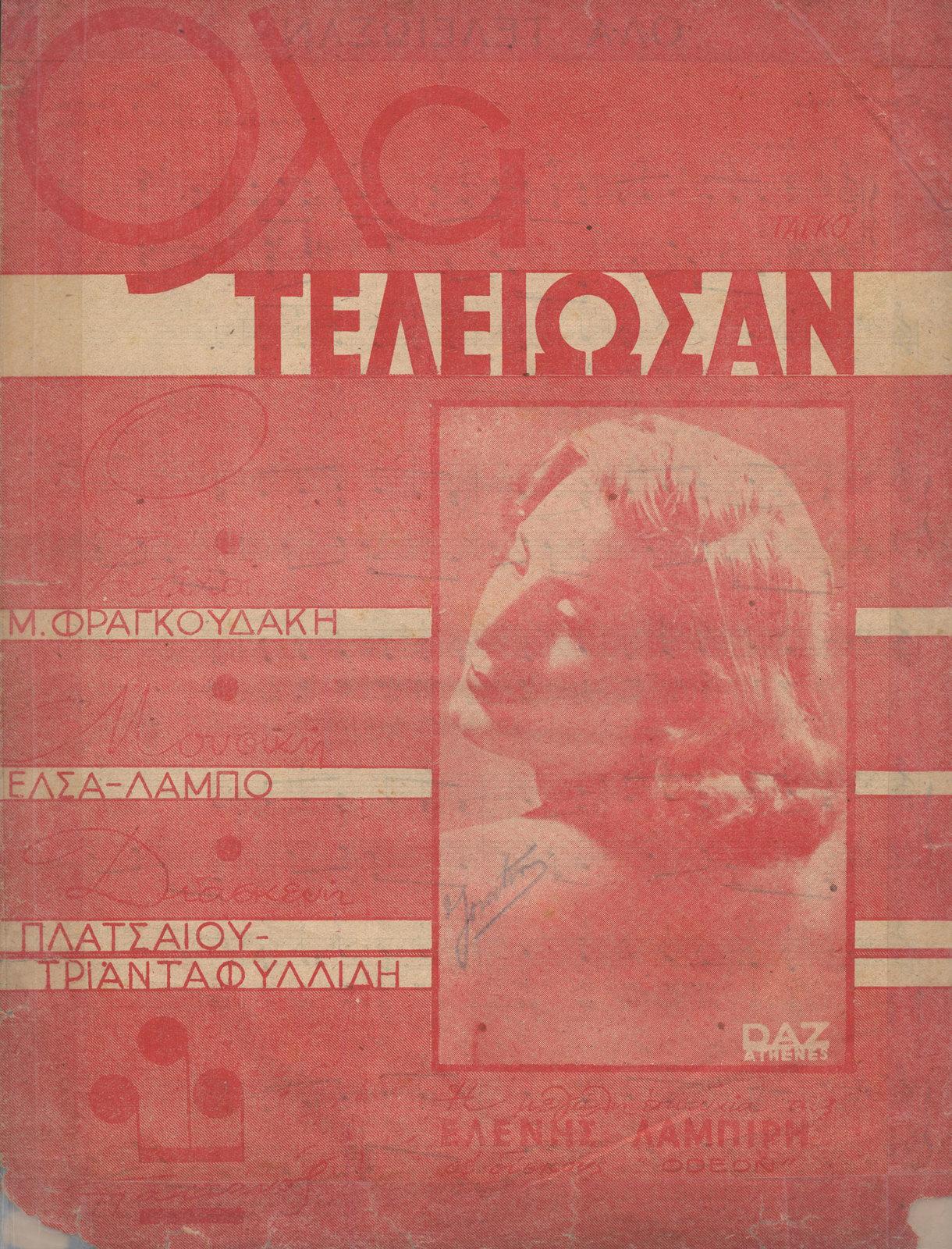 "[Ola teleiosan/ All finished], Lambiri, Eleni, Music Library of Greece ""Lilian Voudouri"" – Friends of Music Society, Public Domain Mark"