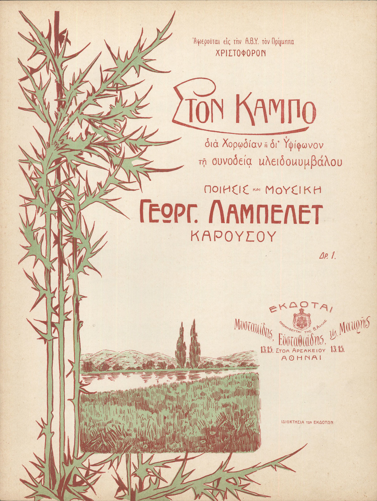 "[Ston kampo/At the meadow] , Lambelet, Georges, Music Library of Greece ""Lilian Voudouri"" – Friends of Music Society, CC BY-NC"
