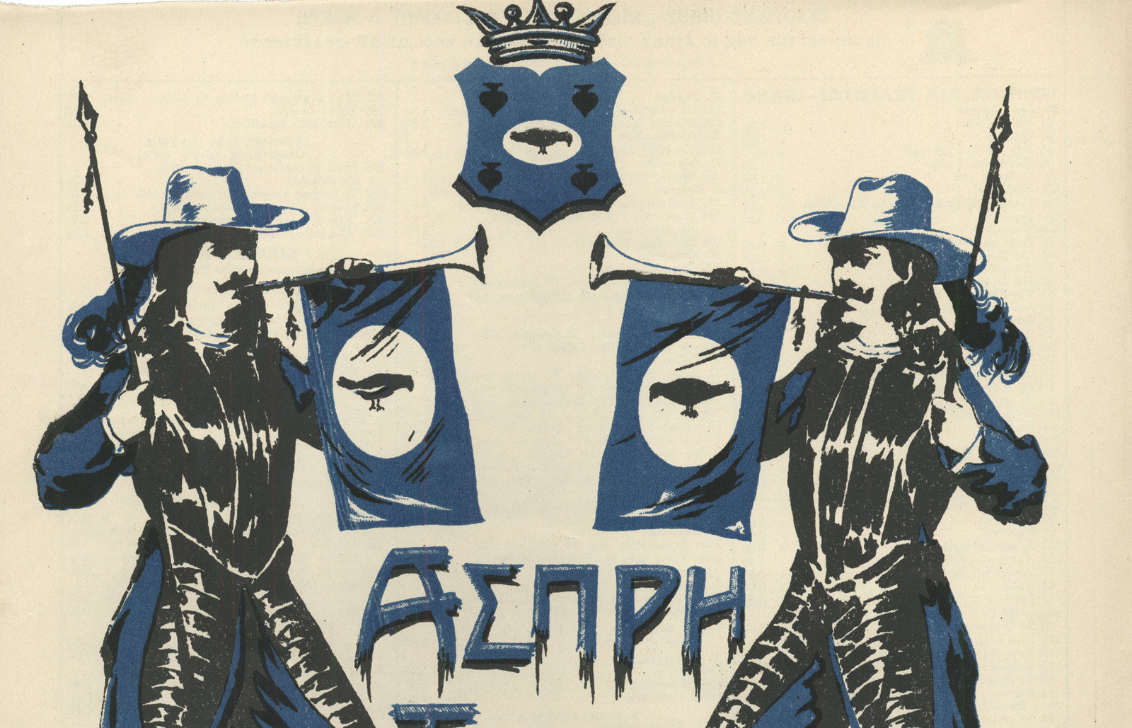 greek operetta exhibitions europeana collections