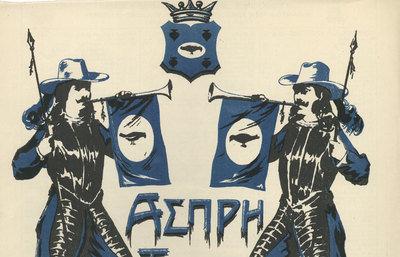 Greek Operetta