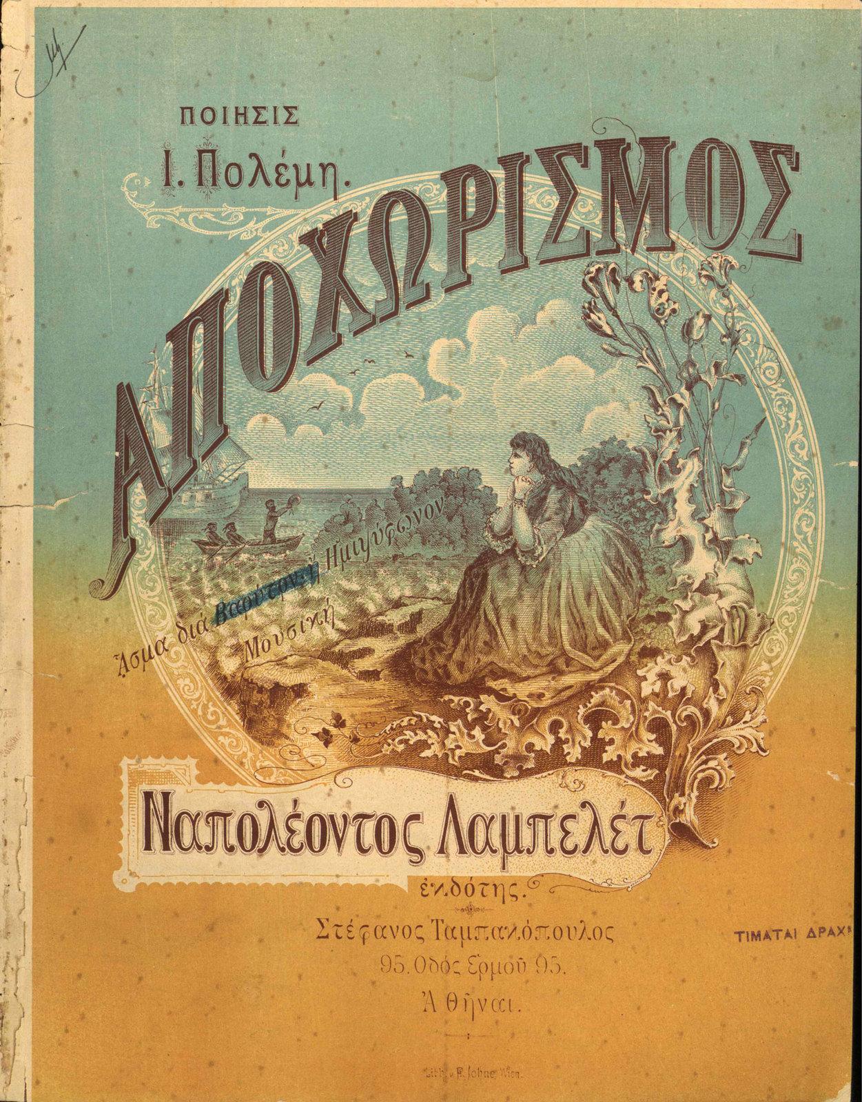 "[Apochorismos/Separation] , Lambelet, Napoleon, Music Library of Greece ""Lilian Voudouri"" – Friends of Music Society, Public Domain Mark"