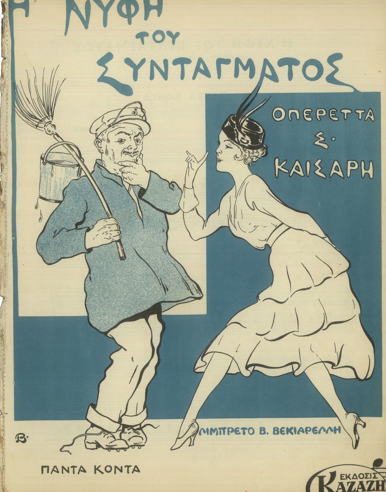 "[Nyfi tou syntagmatos/Bride of the Regiment], Kaisaris, Spyridon, Music Library of Greece ""Lilian Voudouri"" – Friends of Music Society, CC BY-NC"